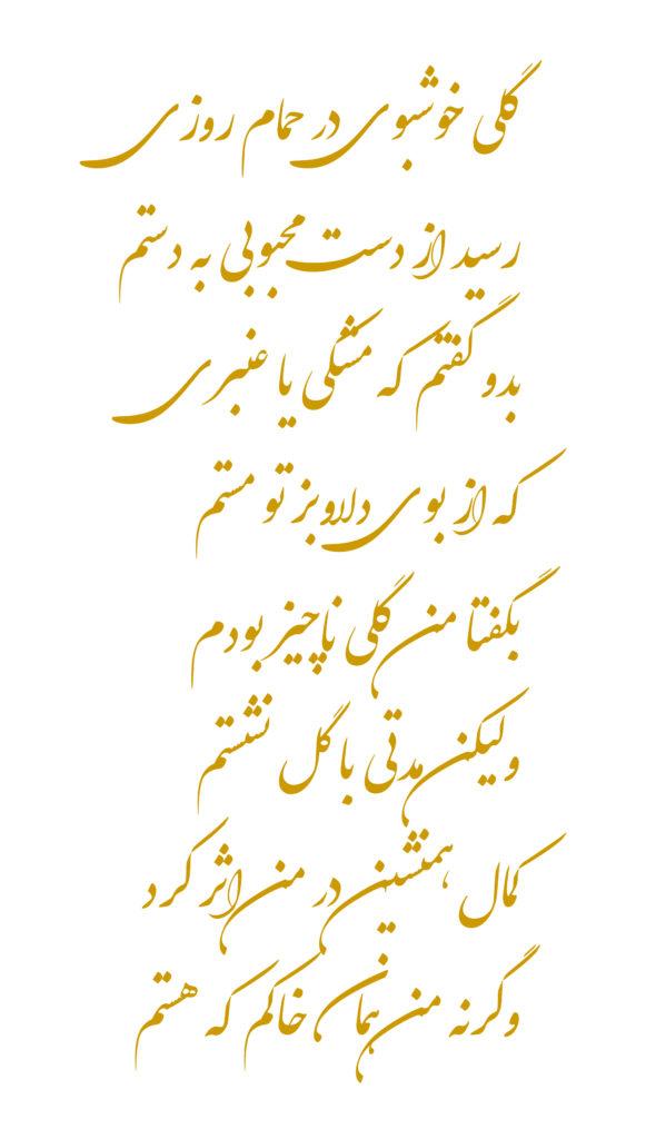 Der Lehm Farsi